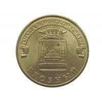 Россия 10 рублей 2015 г. (Грозный)