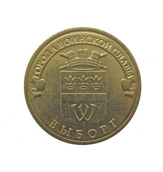 Россия 10 рублей 2014 г. (Выборг)