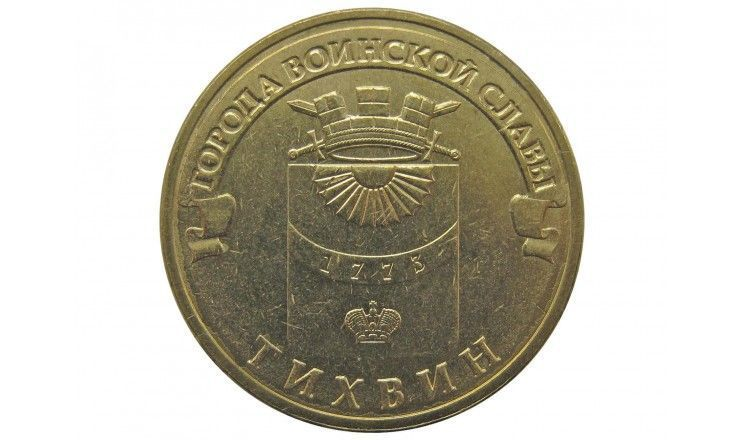 Россия 10 рублей 2014 г. (Тихвин)