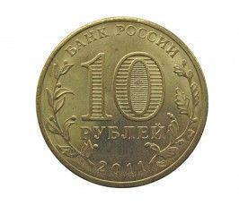 Россия 10 рублей 2011 г. (50 лет первого полета человека в космос)