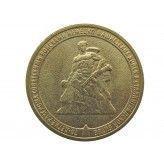 Россия 10 рублей 2013 г. (70 лет Сталинградской битве)
