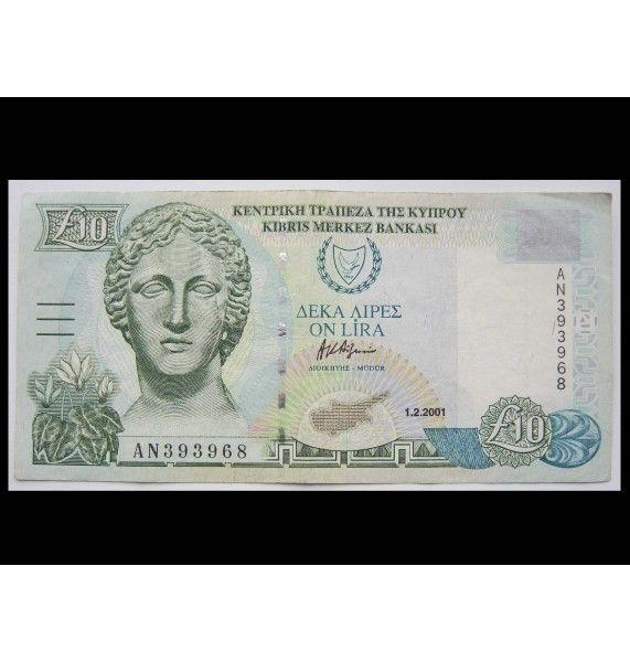 Кипр 10 фунтов 2001 г.