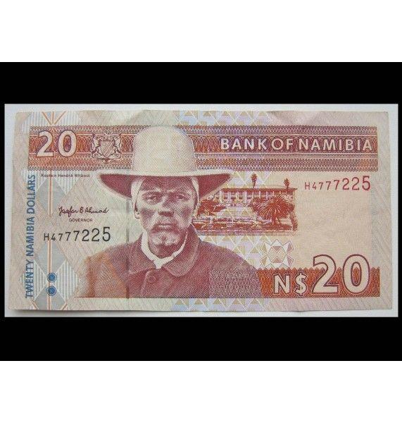 Намибия 20 долларов 1996 г.