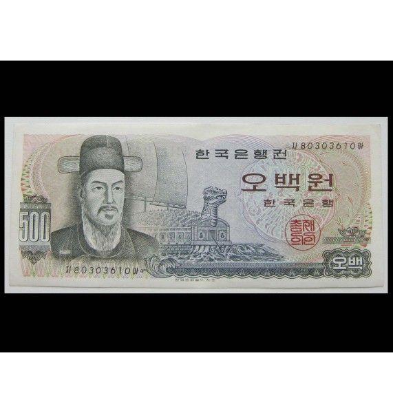 Южная Корея 500 вон 1973 г.