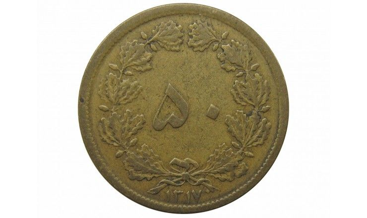 Иран 50 динаров 1938 г.