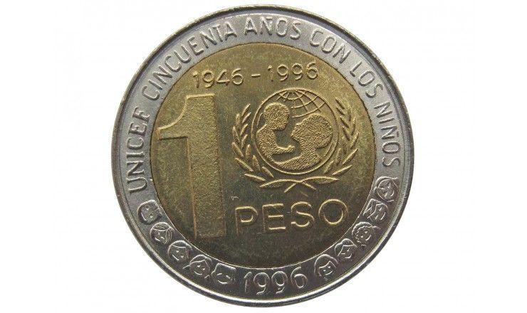 Аргентина 1 песо 1996 г. (50 лет ЮНИСЕФ)
