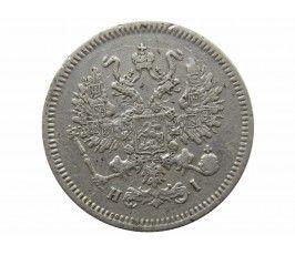 Россия 10 копеек 1867 г. СПБ HI