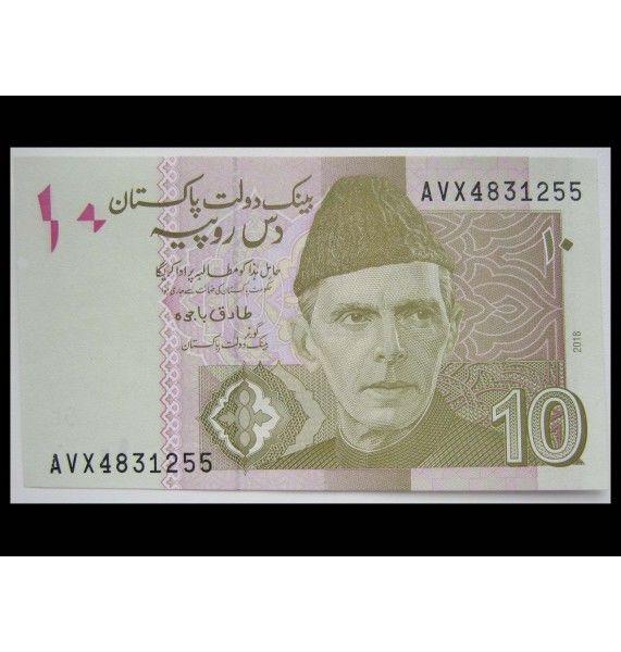 Пакистан 10 рупий 2018 г.