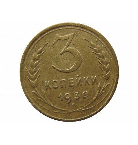 Россия 3 копейки 1936 г.