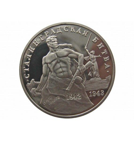 Россия 3 рубля 1993 г. (Сталинградская битва) Proof