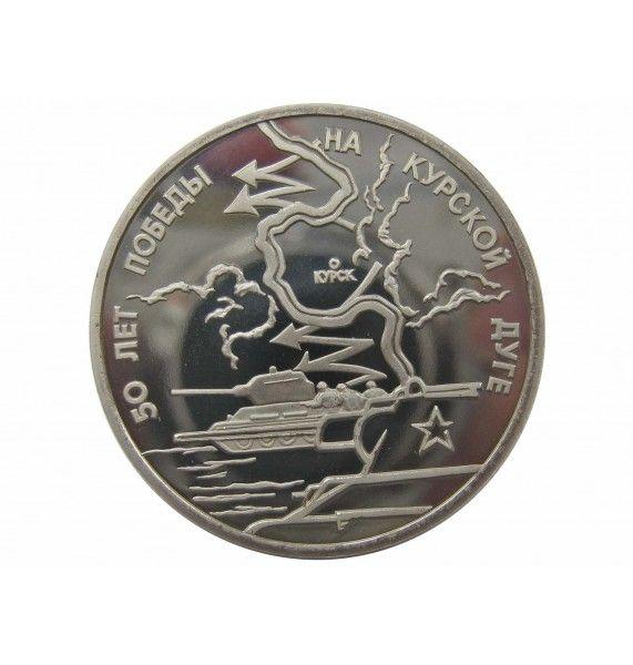 Россия 3 рубля 1993 г. (Курская дуга) Proof