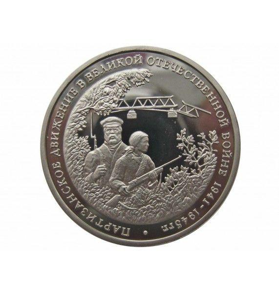 Россия 3 рубля 1994 г. (Партизанское движение) Proof