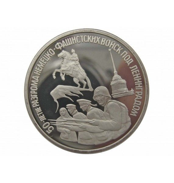 Россия 3 рубля 1994 г. (50- летие разгрома немецко-фашистких войск под Ленинградом) Proof