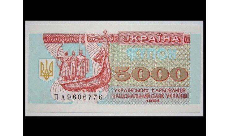 Украина 5000 карбованцев 1995 г.