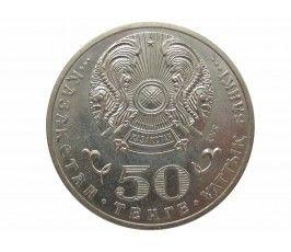 Казахстан 50 тенге 2013 г. (100 лет со дня рождения Мукана Тулебаева)