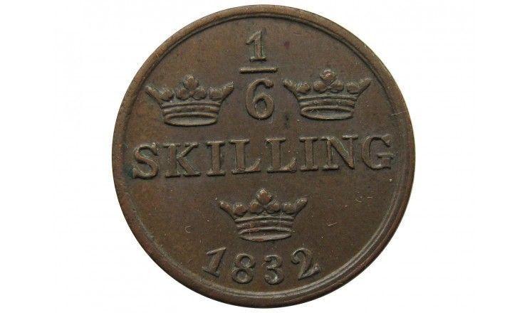 Швеция 1/6 скиллинга 1832 г.