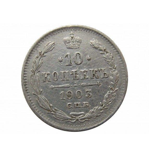 Россия 10 копеек 1903 г. СПБ АР