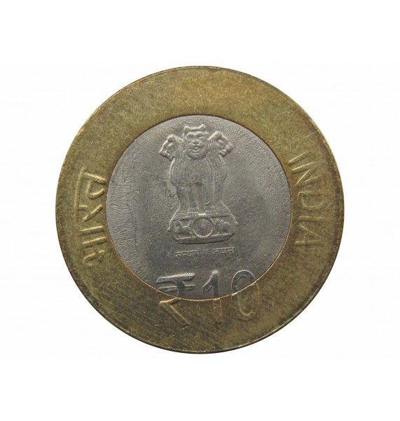 Индия 10 рупий 2012 г. (Храм Шри Мата Вайшно Деви)