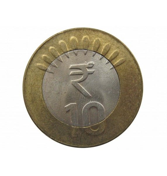Индия 10 рупий 2012 г.