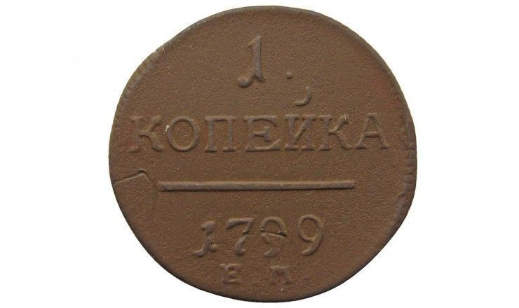 Россия 1 копейка 1799 г. ЕМ
