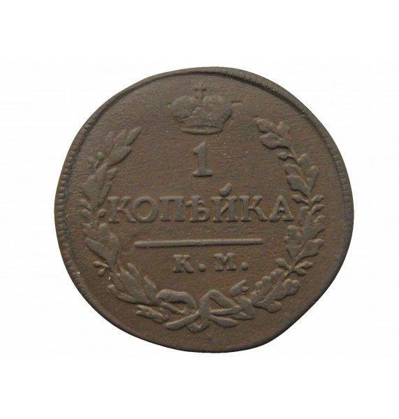 Россия 1 копейка 1819 г. КМ АД