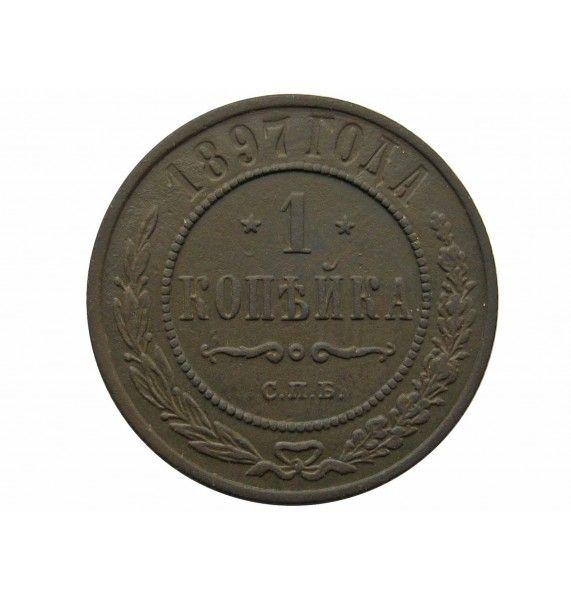 Россия 1 копейка 1897 г. СПБ