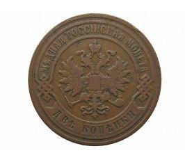 Россия 2 копейки 1904 г. СПБ