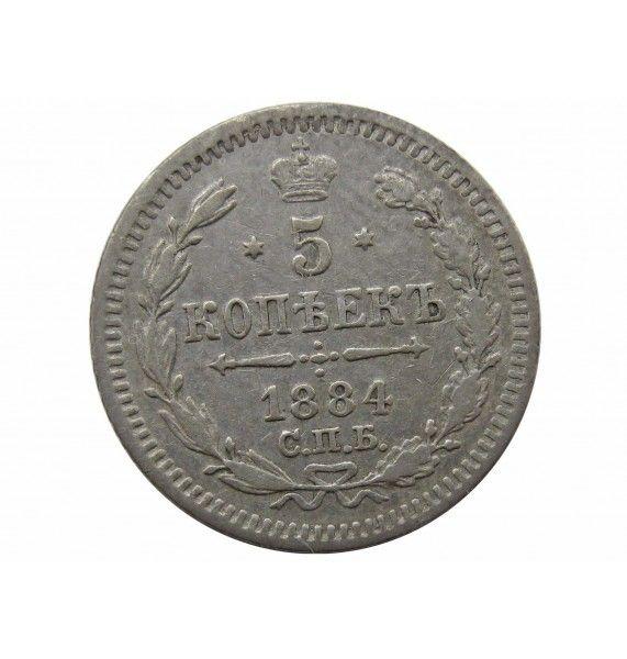 Россия 5 копеек 1884 г. СПБ АГ