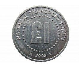 Великобритания  транспортный жетон 1 фунт 2005 г.