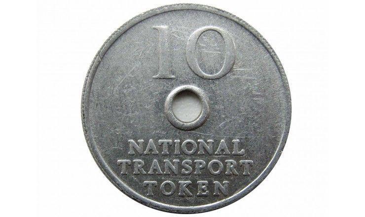 Великобритания  транспортный жетон 10 пенсов