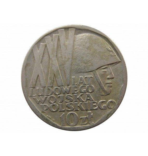 Польша 10 злотых 1968 г. (25 лет Польской народной армии)