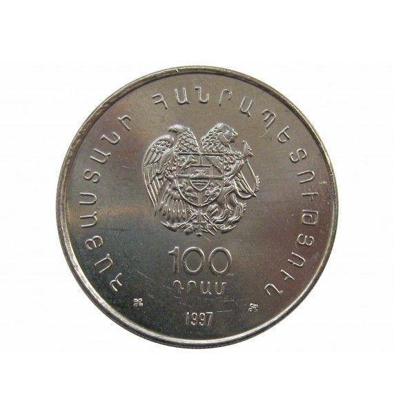 Армения 100 драм 1997 г. (Егише Чаренц)