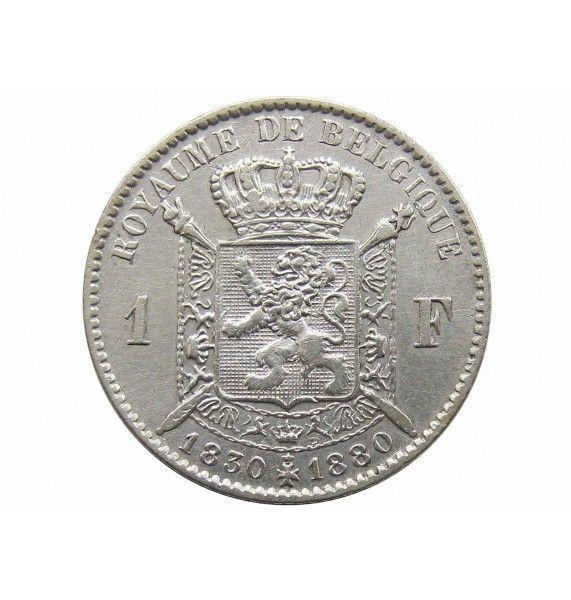 Бельгия 1 франк 1880 г. (Belgique)