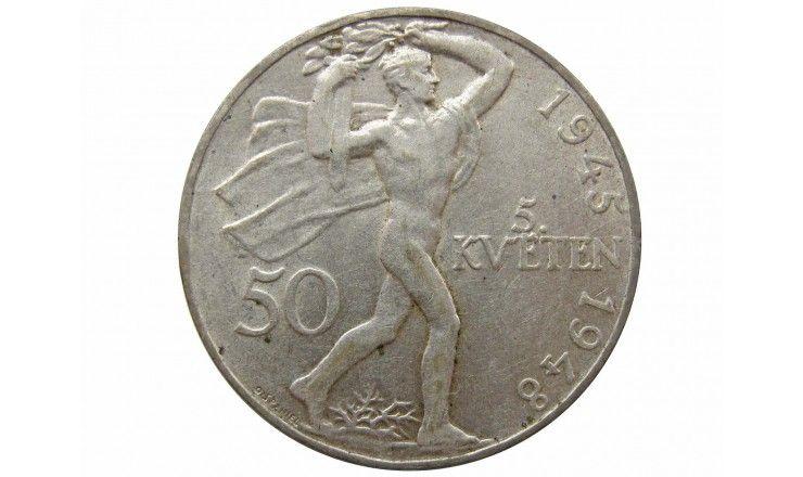 Чехословакия 50 крон 1948 г. (3 года Пражскому восстанию)