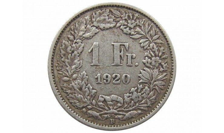 Швейцария 1 франк 1920 г.