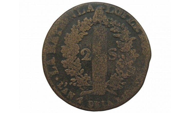 Франция 2 соля 1792 г. АА