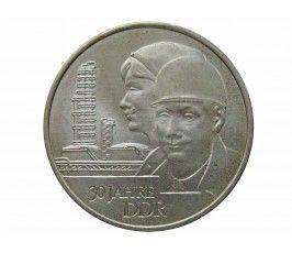 Германия 20 марок 1979 г. (30 лет ГДР)