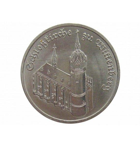 Германия 5 марок 1983 г. (Церковь в Виттенберге)
