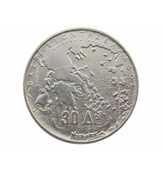 Греция 30 драхм 1963 г. (100 лет пяти королям Греции)