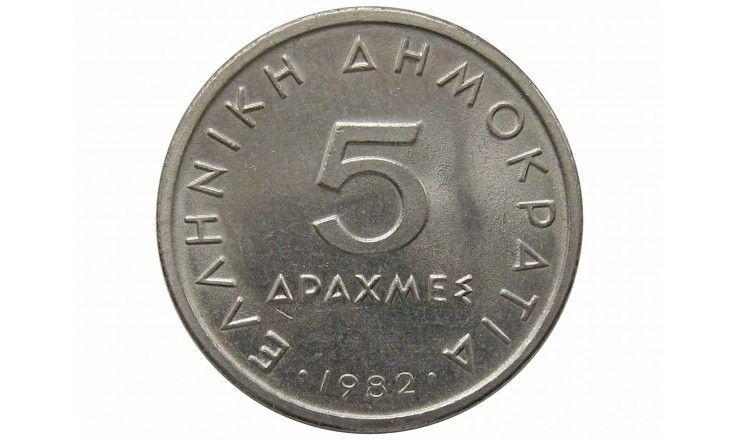 Греция 5 драхм 1982 г.