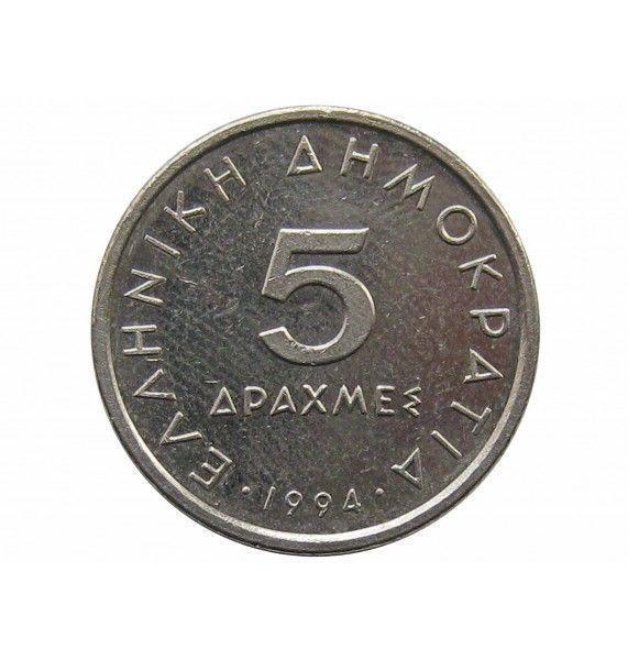 Греция 5 драхм 1994 г.