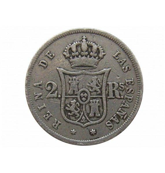 Испания 2 реала 1859 г.