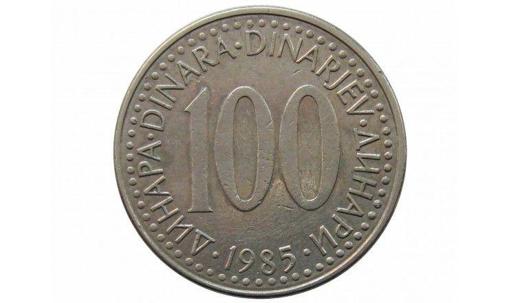 Югославия 100 динар 1985 г.