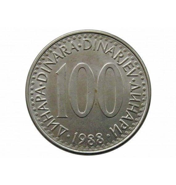 Югославия 100 динар 1988 г.