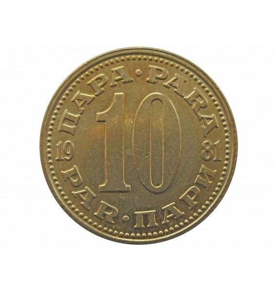 Югославия 10 пара 1981 г.