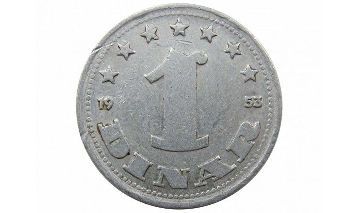 Югославия 1 динар 1953 г.