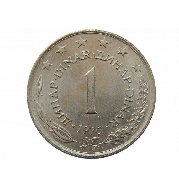 Югославия 1 динар 1976 г.