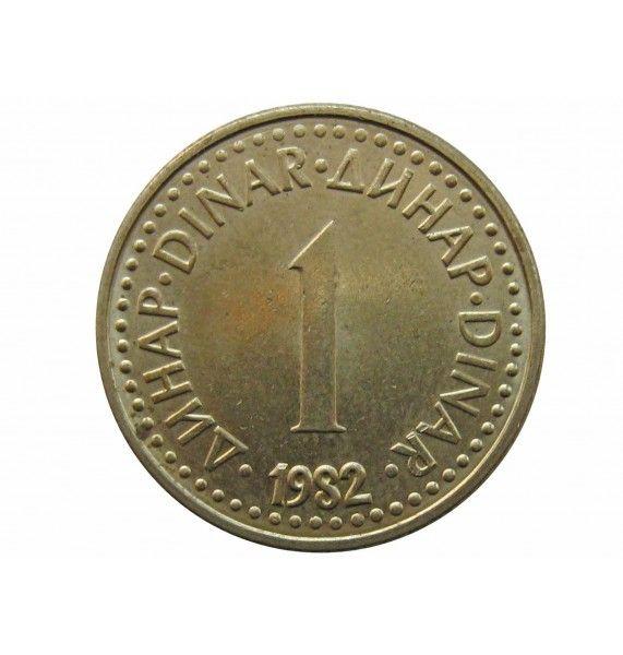 Югославия 1 динар 1982 г.