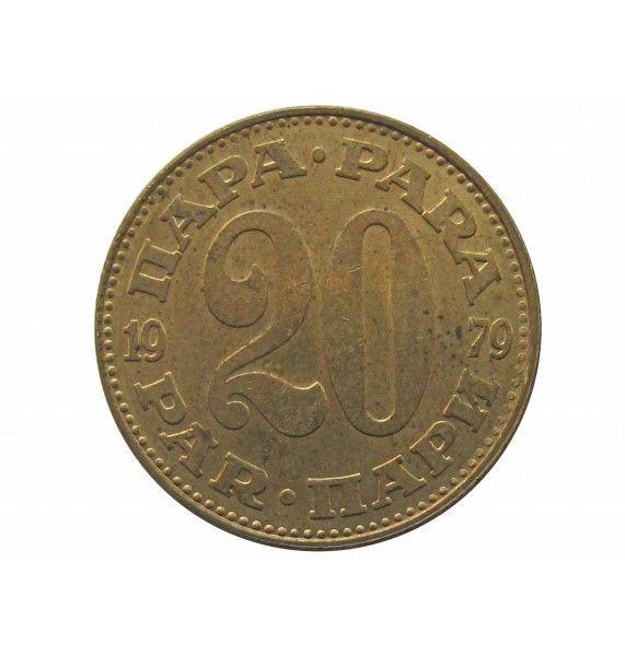 Югославия 20 пара 1979 г.