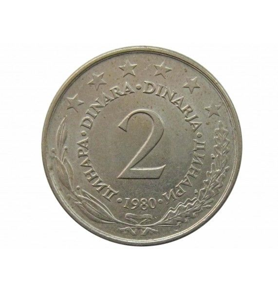 Югославия 2 динара 1980 г.